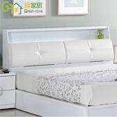 【綠家居】西莎 時尚白5尺皮革雙人床頭箱