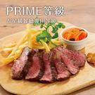 美國PRIME藍絲帶霜降牛排6包組(120公克/2片)
