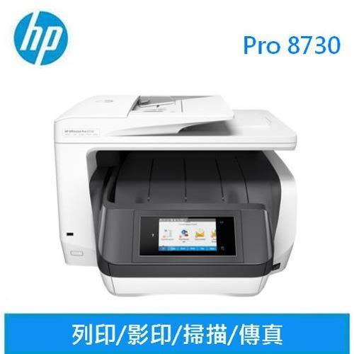 HP OfficeJet Pro 8730 頂級商務旗艦印表機【登錄送輕薄1TB硬碟】