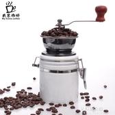 咖啡機 玉白陶瓷體手搖磨豆機 咖啡豆研磨機 家用磨粉機粉碎機