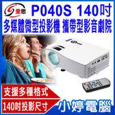 【免運+3期零利率】IS愛思 全新 P040S 附遙控器 140吋微型投影機 攜帶型影音劇院 支援HDMI