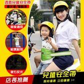 店長推薦電動車踏板摩托車寶寶小孩兒童安全帶防摔保護綁帶可調節背帶