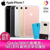 分期0利率 Apple iPhone 7 32GB 智慧型手機【贈NILLKIN 歐格皮革保護殼*1+Qstyle7800行動電源*1】