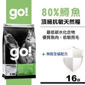 【SofyDOG】Go! 80%淡水鱒魚無穀貓糧配方(16磅)-WDJ推薦 貓飼料 貓糧 抗敏