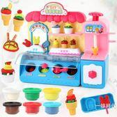DIY雪糕店冰淇淋彩泥玩具套裝女孩兒童冰激凌多功能機橡皮泥模具WY【新年交換禮物降價】