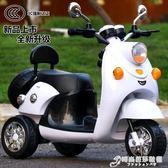 兒童電動摩托車三輪車男女寶寶可坐人小孩玩具遙控車大號電瓶童車igo 時尚芭莎