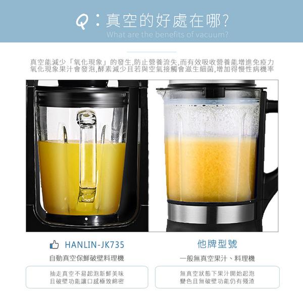 HANLIN-JK735 自動真空保鮮破壁料理機 果汁機 調理機 保鮮機 破壁機 真空抗氧 真空破壁 破壁萃取