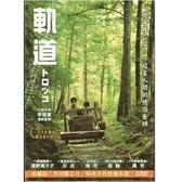軌道 雙碟精裝版DVD 免運 (購潮8)