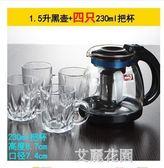 泡茶壺玻璃茶壺套裝過濾耐高溫家用養生泡茶器青蘋果玻璃水壺防爆『艾麗花園』