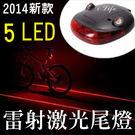 自行車LED燈 雷射劃線尾燈 RX5 ROXIM