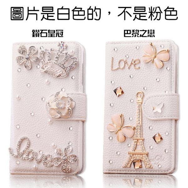 三星 S9 S8 Note9 Note8 A8 A6+ J2 Pro 7Prime J8 J4 J6 皇冠花朵 水鑽皮套 手機殼 手工貼鑽