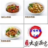 【捷康大廚在家】美味燴雞三吃-15件組 (台式三杯雞/印度咖哩雞/黑胡椒雞柳) 免運/方便/冷凍調理