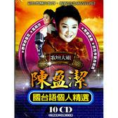 陳盈潔 CD (10片裝)