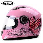 電動摩托車頭盔女四季通用安全帽全覆式機車個性全盔防霧igo      蜜拉貝爾