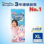 (NEW! 全新升級)滿意寶寶 輕巧褲女(XL) 箱購 (30片 x 4包/箱)