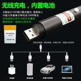 雷射筆大功率鐳射手電綠光紅外線USB可充電迷你鐳射燈遠射售樓部沙盤筆 俏女孩