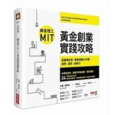 麻省理工MIT黃金創業實踐攻略(創業靠紀律實做演練24步驟邊學邊寫邊執行)