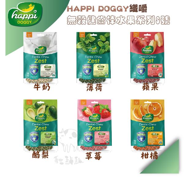 HAPPI DOGGY纖嚼[無穀健齒棒水果系列S號,6種口味,150g,新加坡製]