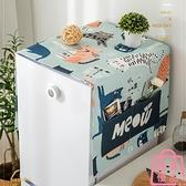 棉麻冰箱防塵罩滾筒洗衣機罩蓋布單開雙開門床頭櫃蓋布【匯美優品】