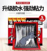 捕鼠貼5張裝超強力粘鼠板大藥家用撲捕鼠驅滅鼠器老鼠膠 愛麗絲精品