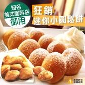 【美佐子MISAKO】低溫食材系列-比利時小鬆餅6入組 500g*6p