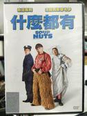 挖寶二手片-Y54-243-正版DVD-電影【什麼都有】-泰德希利 法蘭西斯麥考伊