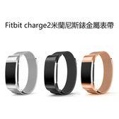 智慧錶帶 Fitbit Charge 2 金屬錶帶 米蘭尼斯 金屬 替換腕帶 卡扣式 便攜 錶帶 透氣 手錶帶