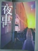 【書寶二手書T2/翻譯小說_LJE】夜車_艾蜜莉・巴爾