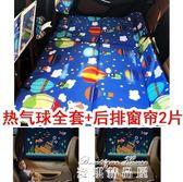 汽車睡墊車載床墊非充氣床轎車SUV后排座旅行床車震床兒童車中床igo  麥琪精品屋