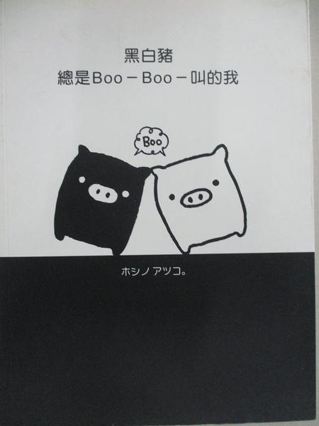 【書寶二手書T4/繪本_HI1】黑白豬-總是Boo-Boo-叫的我_楊婷?, HoshinoAtsu