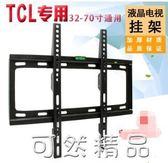 TCL原裝通用液晶電視機掛架32/39/40/42/43/48/49/50/55/60/65寸 可然精品