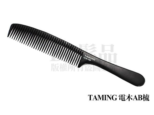 【DT髮品】專業級 TAMING大明 手工電木輔助AB梳子 OA-10 【0313184】
