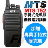 ◤贈專業手持麥克風◢ MTS-T52 FRS免執照 無線電對講機 MTS T52