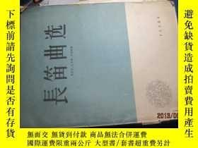 二手書博民逛書店罕見9146長笛曲選19636 馬思芸 音樂出版社 出版1962