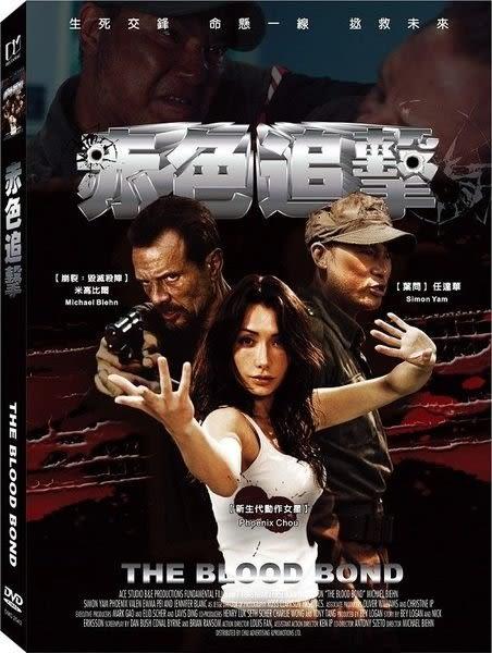 赤色追擊 DVD (購潮8)