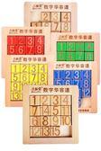 全館免運 數字華容道數學益智迷盤