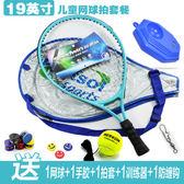 優質短式壁球拍兒童網球拍羽毛球拍送拍包帶線網球吸汗帶QM  良品鋪子