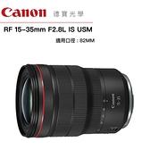 分期0利率 Canon RF 15-35mm f/2.8L IS USM 無反系列鏡頭 登入送3000元郵政禮券 台灣佳能公司貨 德寶光學