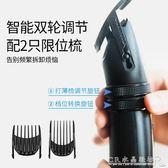 理髪器電推剪充電式電推子成人嬰兒童靜音電動頭髪剃頭家用 水晶鞋坊
