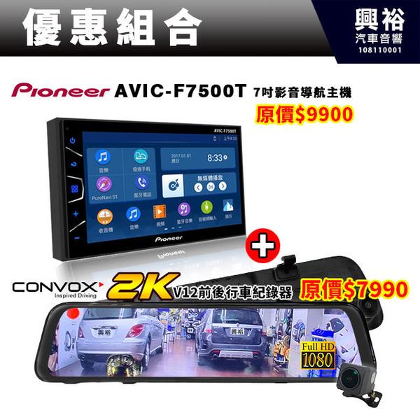 【優惠組合】Pioneer AVIC-F7500T 6.8吋螢幕機+CONVOX V12 2K 前後電子後視鏡行車記錄器