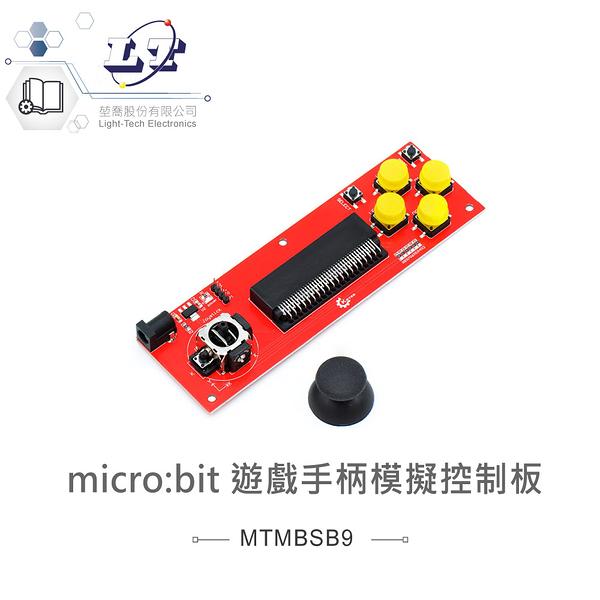 『堃喬』micro:bit 遊戲搖桿與方向按鍵擴展板 適合中小學 課綱 生活科技 『堃邑Oget』
