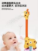 洗澡玩具寶寶洗澡玩具兒童電動戲水嬰兒花灑男孩女孩噴水神器噴頭小孩幼兒 JUST M