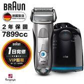 【德國百靈 BRAUN】7系列智能音波極淨電鬍刀7899cc (德國原裝)