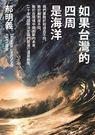 如果台灣的四周是海洋...