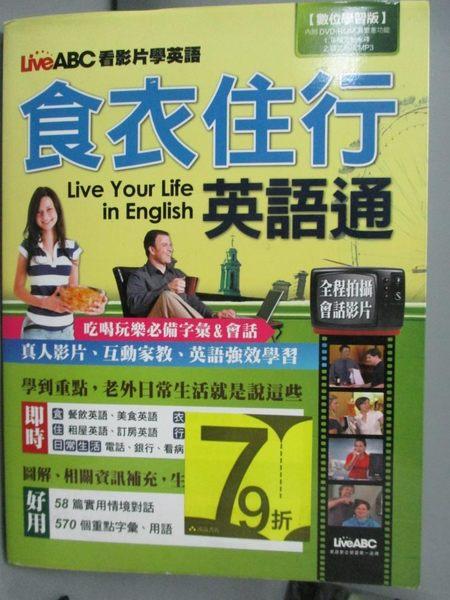 【書寶二手書T7/語言學習_XDO】食衣住行英語通 數位學習版_.