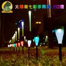 ※露營風 太陽能七彩多用途LED燈 庭園...