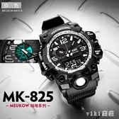 男士手錶 運動手表戶外防水特種兵機械軍表戰術兒童電子表 nm7359【VIKI菈菈】