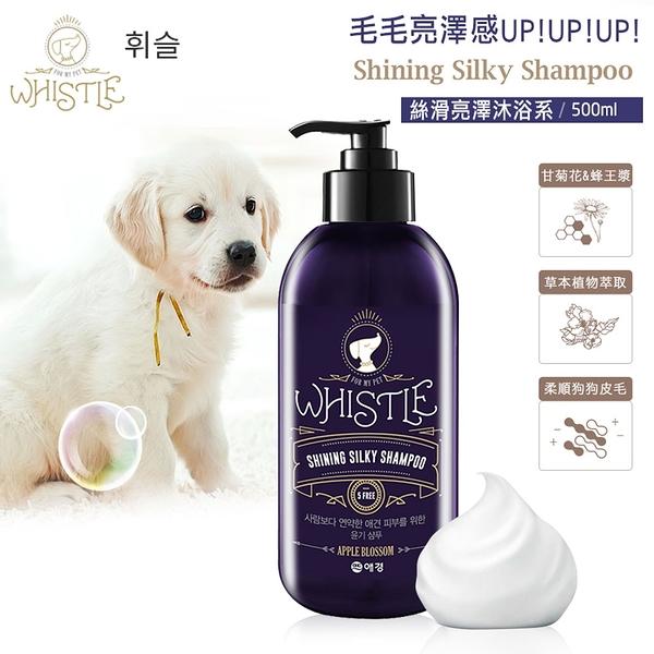 【韓國Whistle】閃亮絲滑狗狗洗毛精500ml (紫瓶)