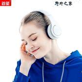 耳機 藍芽耳機頭戴式無線游戲耳麥電腦手機通用插卡音樂重低音 野外之家