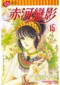 赤河戀影15
